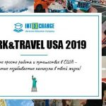 Почему Work and Travel USA?